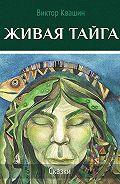 Виктор Квашин -Живая тайга. Сказки