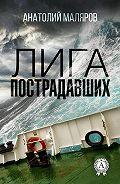 Анатолий Маляров -Лига пострадавших