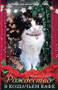 Мелисса Дэйли -Рождество в кошачьем кафе