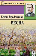 Богдан-Ігор Антонич -Весна