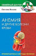 Светлана Александровна Волкова -Анемия и другие болезни крови. Профилактика и методы лечения