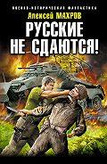 Алексей Махров -Русские не сдаются!