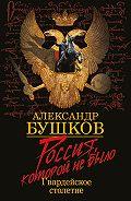 Александр Бушков -Россия, которой не было. Гвардейское столетие