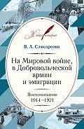 Владимир Слюсаренко -На Мировой войне, в Добровольческой армии и эмиграции. Воспоминания. 1914–1921