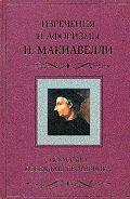 Никколо Макиавелли -Искусство побеждать противника. Изречения и афоризмы Н. Макиавелли