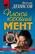 Вячеслав Денисов -Плохой хороший мент