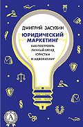 Дмитрий Засухин -Юридический маркетинг. Как построить личный бренд юристам и адвокатам?