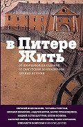 Сборник - В Питере жить: от Дворцовой до Садовой, от Гангутской до Шпалерной. Личные истории