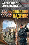 Александр Афанасьев -Свободное падение