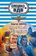 Сергей Зверев -Ударный рефлекс