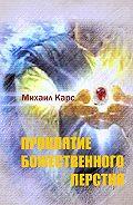 Михаил Карс -Проклятие Божественного перстня