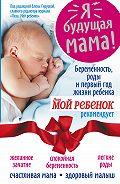Надежда Андреева - Я – будущая мама! Беременность, роды и первый год жизни ребенка