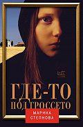 Марина Степнова -Где-то под Гроссето (сборник)