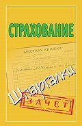 Татьяна Альбова - Страхование. Шпаргалки