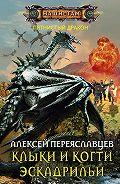 Алексей Переяславцев - Клыки и когти эскадрильи