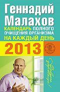 Геннадий Малахов - Календарь полного очищения организма на каждый день 2013