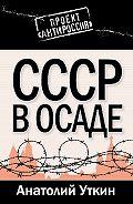 Анатолий Уткин -СССР в осаде