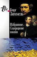 Георг Зиммель -Избранное. Созерцание жизни