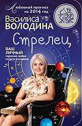 Василиса Владимировна Володина -Стрелец. Любовный прогноз на 2014 год
