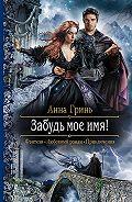 Анна Гринь -Забудь мое имя!