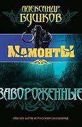Александр Бушков - Завороженные