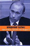 Рой Медведев -Владимир Путин: третьего срока не будет?