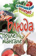 С. П. Кашин - Блюда на гриле и мангале