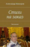 Александр Невзоров -Стихи назаказ. Бесплатно