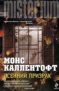 Монс Каллентофт -Осенний призрак