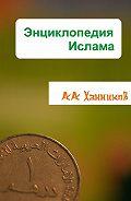 Александр Ханников - Энциклопедия ислама