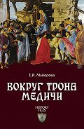 Елена Майорова -Вокруг трона Медичи
