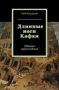 Глеб Нагорный -Длинные ноги Кафки. Сборник произведений