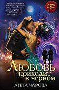 Анна Чарова -Любовь приходит в черном