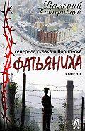 Валерий Кокаровцев - Фатьяниха