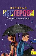 Наталья Нестерова -Стоянка запрещена (сборник)