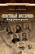 Юрий Домбровский -«Неистовый Виссарион» без ретуши