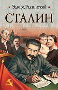 Эдвард Радзинский - Сталин. Жизнь и смерть