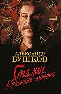 Александр Александрович Бушков -Сталин. Красный монарх