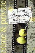 Анна Данилова - Пикник на красной траве