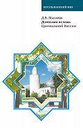 Д. Макаров -Дорогами ислама Центральной России