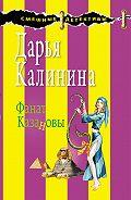 Дарья Калинина -Фанат Казановы