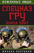 Михаил Болтунов -Спецназ ГРУ. Элита элит