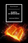 Вадим Кучерко -Ванга и пророки. Огненная библия