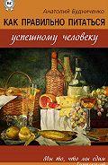 Анатолий Будниченко -Как правильно питаться успешному человеку