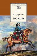 Александр Пушкин -Поэмы