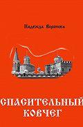 Надежда Воронова -Спасительный ковчег (сборник)