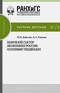 Олеся Расенко -Нефтяной сектор экономики России: основные тенденции