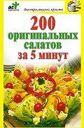 Дарья Костина - 200 оригинальных салатов за 5 минут