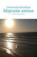 Александр Айзенберг -Морская элегия. Стихи ипесни олюбви