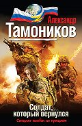 Александр Тамоников -Солдат, который вернулся